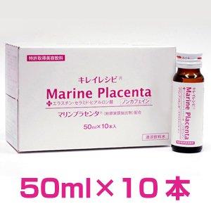 天然国産鮭より抽出したマリンプラセンタ配合の特許取得美容飲料。 プラセンタドリンク ノンカフェイン