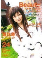 [渡瀬安奈] Beauty Style 24 ANNA
