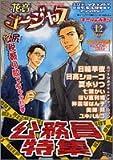 花音ゴージャス 12―エロティックランド・boy's love・アンソロ (花音コミックス)