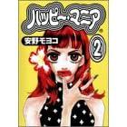ハッピー・マニア (2) (フィールコミックスGOLD)