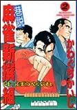 巷説麻雀新撰組はっぽうやぶれ 2 (近代麻雀コミックス)