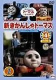 新きかんしゃトーマス シリーズ4 2巻 [DVD]