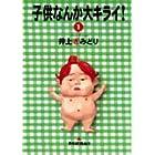 子供なんか大キライ! 1 (YOUコミックス)