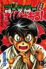 新・コータローまかりとおる!(13) (講談社コミックス)