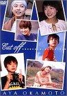Cut off [DVD]
