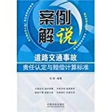 img - for Case Commentary: Responsibility and road traffic accident compensation standard calculation [paperback](Chinese Edition) book / textbook / text book