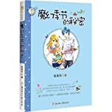 img - for magical season of secret(Chinese Edition) book / textbook / text book
