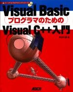 Visual BasicプログラマのためのVisual C++入門