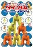 アンジャッシュのタイツくん~男のたしなみ~ OFF盤 [DVD]