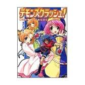 デモンズ・クラッシュ!―魔王と勇者とメロンパン (角川スニーカー文庫)