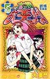 太臓もて王サーガ 5 (ジャンプコミックス)