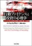 行動ファイナンスと投資の心理学―ケースで考える欲望と恐怖の市場行動への影響