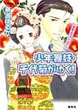 少年舞妓・千代菊がゆく!―初めてのヴァレンタイン (コバルト文庫)