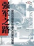 img - for 10-strong army of the Road: Experience and Development of China s major reform of the army book / textbook / text book