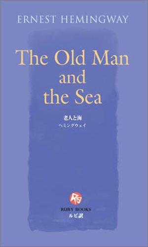 老人と海 / ヘミングウェイ = The old man and the sea / Hemingway.