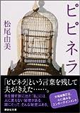 ピピネラ (講談社文庫)