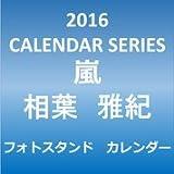 嵐 相葉雅紀 2016年 フォトスタンドカレンダー 【初回限定特典付き】