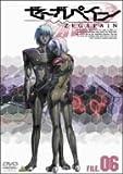 ゼーガペイン FILE.06 [DVD]
