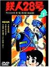 鉄人28号 Vol.1 [DVD]