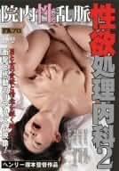 院内性乱脈 性欲処理内科2 湊みらい ほか [DVD]