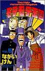 神聖モテモテ王国 第5巻 1999-05発売