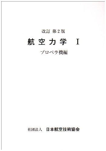 航空力学 (1)