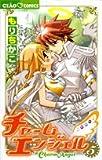 チャームエンジェル 5 (5) (ちゃおコミックス)