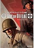 デイ オブ ディフィート:ソース 日本語版