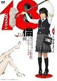 18倫 [DVD]
