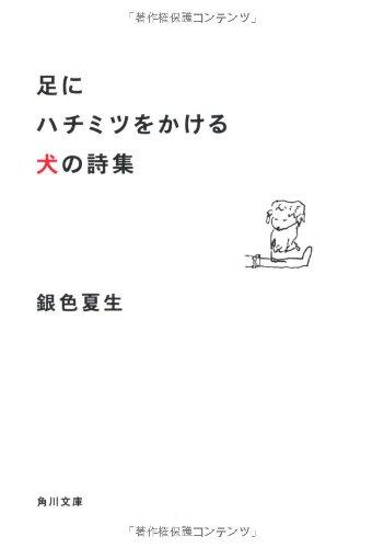 足にハチミツをかける犬の詩集 (角川文庫)