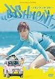 土屋アンナ DVD 「バッシュメント」