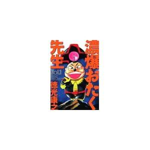 濃爆おたく先生 1 (マガジンZコミックス)