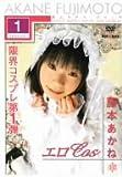 エロCOS 藤本あかね [DVD]
