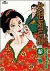 女形気三郎 3の巻 横恋慕愛欲地獄変 (ビッグコミックス)