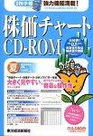 株価チャートCD-ROM 2004年 夏号