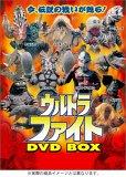 ウルトラファイト DVD BOX
