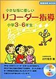 小さな指に優しいリコーダー指導—小学3~6年生 (教育技術MOOK)