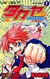 タカヤ-閃武学園激闘伝 1 (ジャンプコミックス)