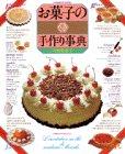 お菓子の手作り事典