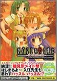 ひぐらしのなく頃に~the fourth case (4)(ミッシィコミックス ツインハートコミックスシリーズ)