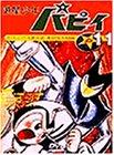 遊星少年パピィ Vol.11
