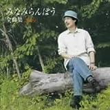 みなみらんぼう全曲集2009