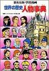 学習漫画世界の歴史人物事典―集英社版 (集英社版・学習漫画)