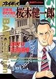日本国初代大統領桜木健一郎―独立編 (Vol.1) (SUPERプレイボーイCOMICS)