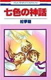 七色の神話 (花とゆめCOMICS)