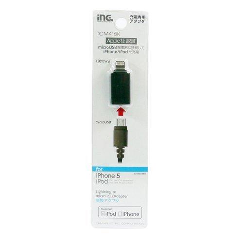 多摩電子工業 Apple社認証 充電専用 microUSB→Lightning 変換アダプタ TCM415K