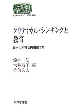クリティカル・シンキングと教育―日本の教育を再構築する (SEKAISHISO SEMINAR)