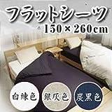 京の麻夜具 フラットシーツ150×260cm/炭黒色