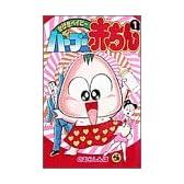 バーブー赤ちん 第1巻―かげきベイビー (てんとう虫コミックス)