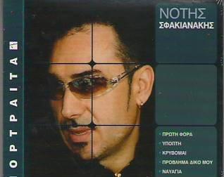 notis-sfakianakis